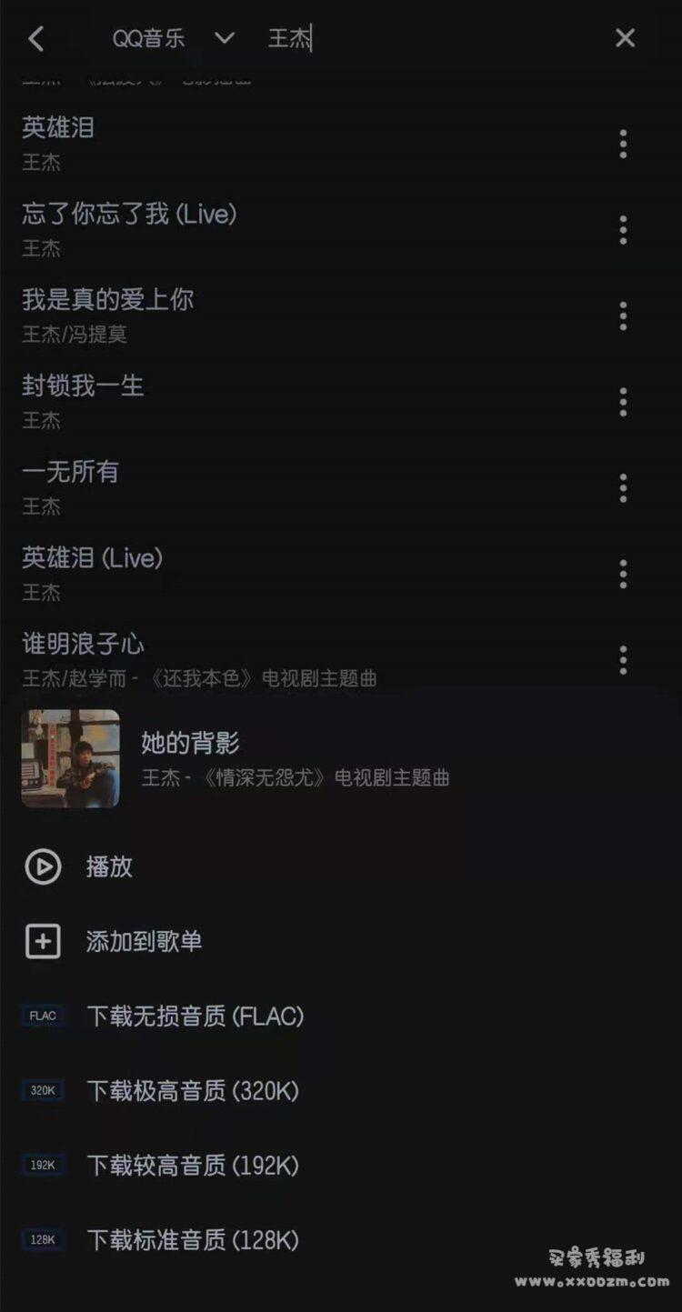 QQ音乐、网易云、酷狗、酷我音乐白嫖免费下载(安卓版)