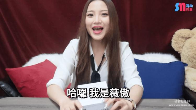 台湾妹纸使用羞羞的玩具 出门逛街、吃饭 真会玩~