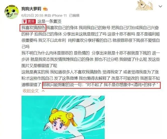 """""""狗头萝莉""""大小号违规被封 遭虎牙索赔740万"""