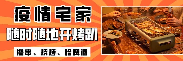 【合集】疫情宅家也能撸串、烧烤、喝啤酒