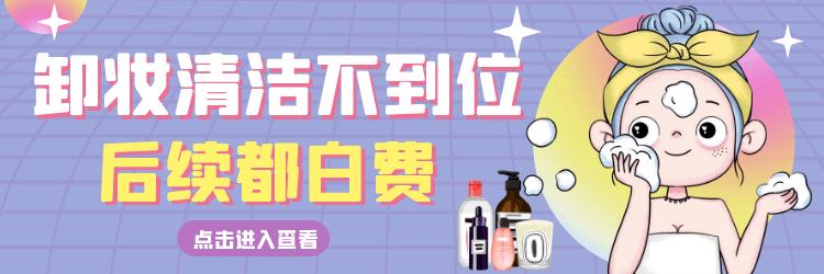 【合集】化妆要精致,卸妆更要细致!