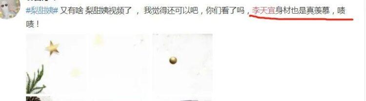 网红女留学生 李天宜 不雅视频曝光,P站热搜第一