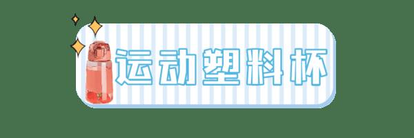 【合集】夏季水杯不美,怎么好好喝水!