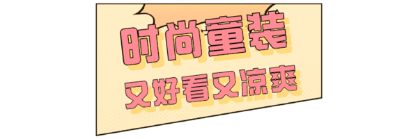 【合集】萌娃专场!get它们清爽过夏天
