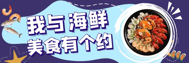 【合集】邀请你共赴一场海鲜美食自由之约!