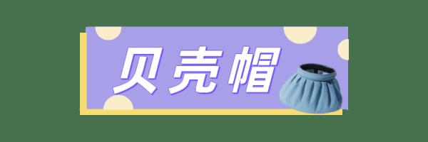 【合集】夏日必备帽子,遮阳凹造型两不误!