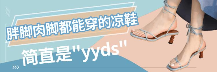 【合集】脚宽胖都能穿的凉鞋,简直yyds