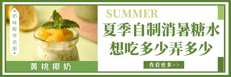 【合集】吃完这些糖水,你的夏日会更甜噢!