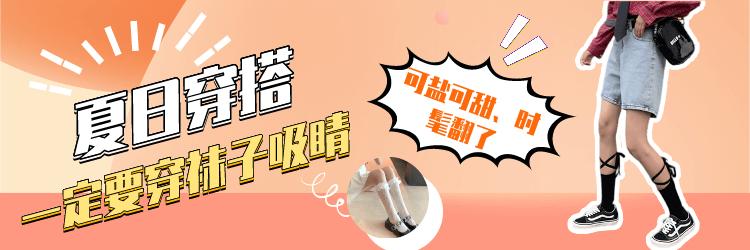 【合集】夏季露脚的季节,一定要穿袜子吸睛