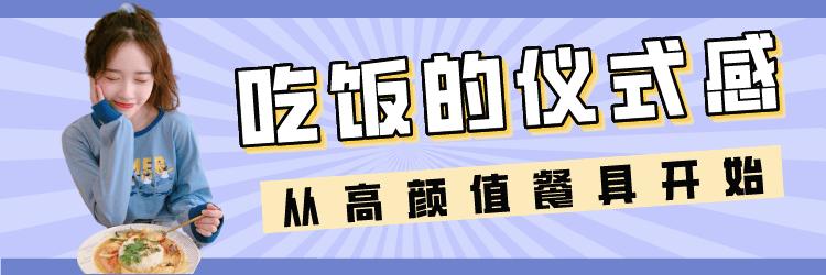 【合集】超高颜值餐具,干饭王必备