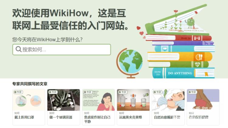 【好站推荐】发现了一个网站 wiki how 号称成人版知乎