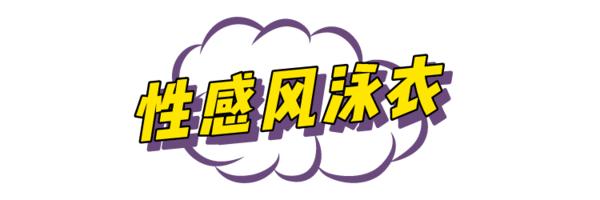 【合集】夏季绝美泳衣,助力你C位出道!