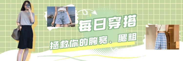 今夏必穿的夏日神裤,胯宽、腿粗都有救