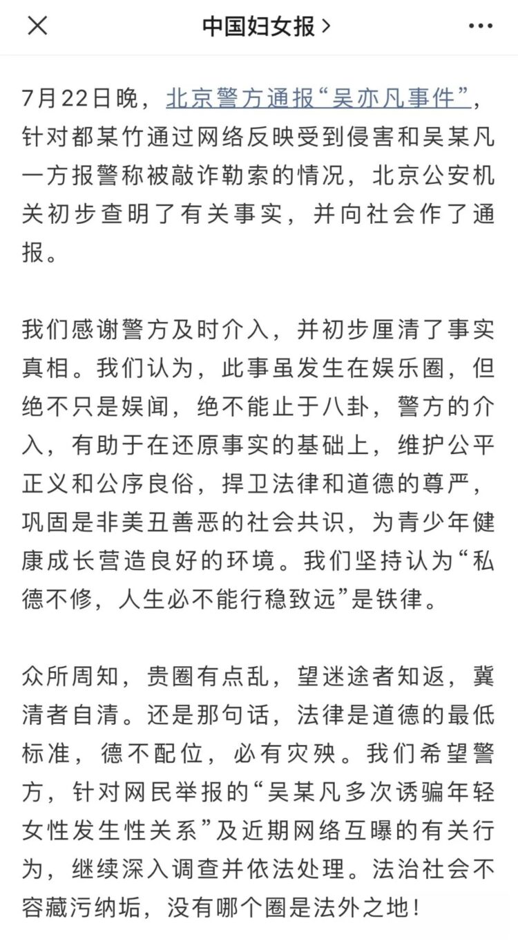 """吴亦凡遭警方""""打脸"""":以挑女主角为由,约见都美竹发生关系!"""