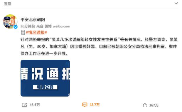 重磅消息!!官方通报:吴亦凡涉强奸罪被捕!!