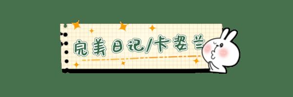 【合集】宝藏国货彩妆好物,这才是yyds