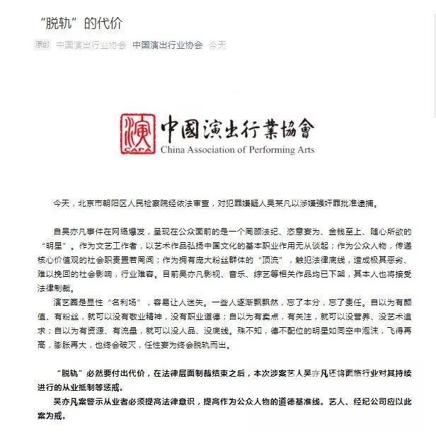 大快人心!吴亦凡涉嫌强奸正式被批捕!