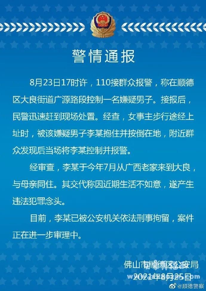 """广东顺德警情:光天化日,有人""""精虫上脑""""?刑拘!"""