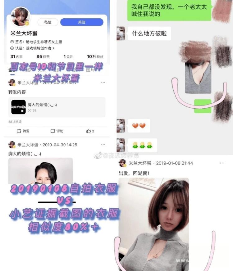 """钱枫事件女主,""""米兰大坏蛋""""曝光"""