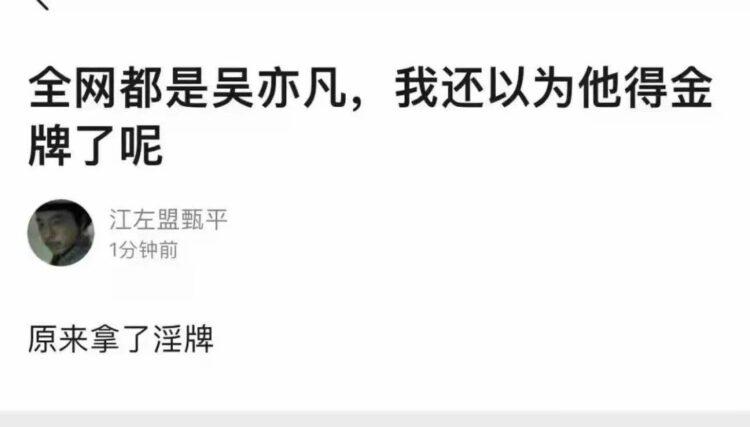 吴亦凡八月行程表出来了