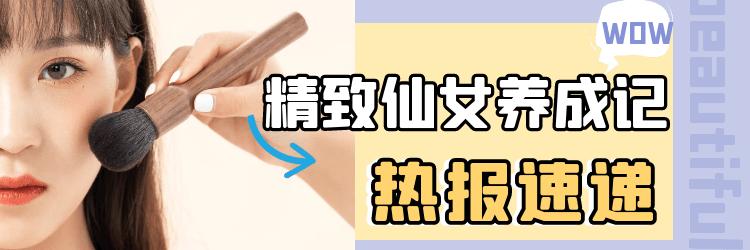【合集】仙女是怎样炼成的?不知道的请补课
