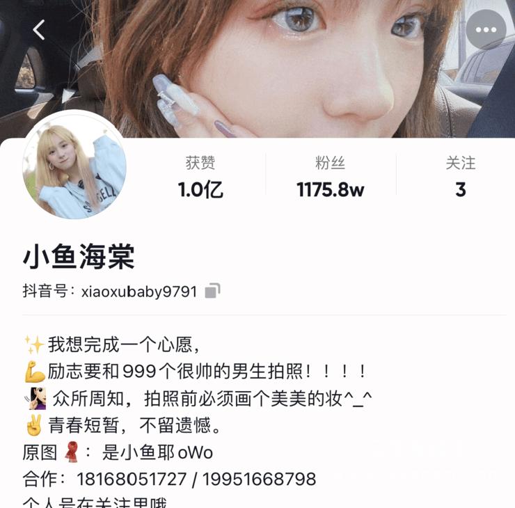 抖音千万粉丝网红 小鱼海棠 视频被人泄漏