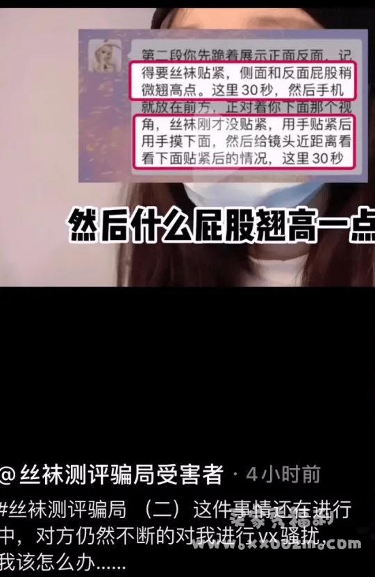 丝袜骗局事件,以测评之名让女生拍不雅视频!