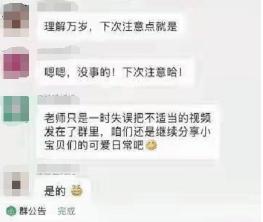 四川自贡幼师班级群事件?女老师不慎把私密视频误发班群。