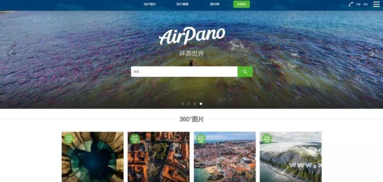【好站推荐】一款俄大神操刀的网站 AirPano 360°航拍全景