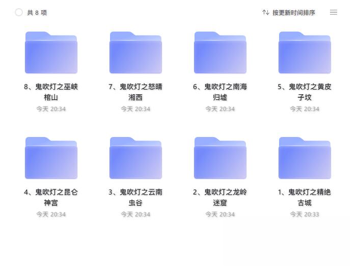 《鬼吹灯》有声小说1-8部全集下载在线听【8部/4.19GB】