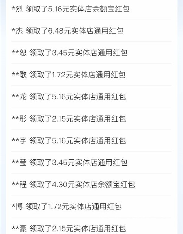 【强烈推荐】支付宝扫码领红包,亲测8元!