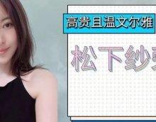 兼顾美貌与气质的人气女演员 松下纱荣子 成熟男人的最爱!