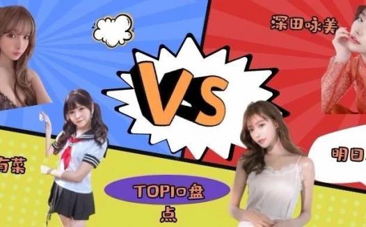 大对决,终极盘点暗黑圈 TOP10 女优是谁?