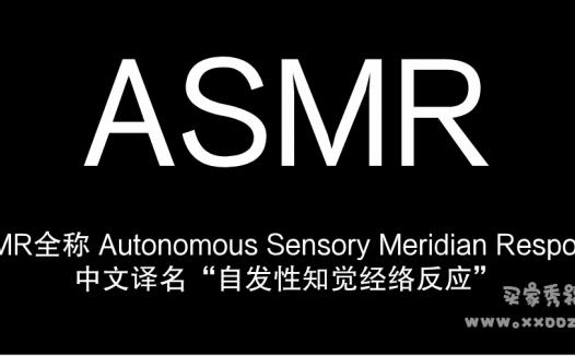ASMR 是什么?如何来一场酥麻的颅内高潮?