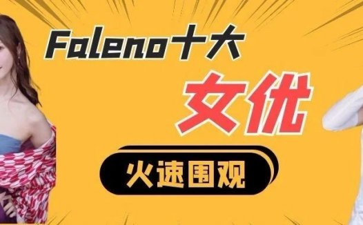 Faleno 十大专属女演员,第一名引退后的复出让网络瘫痪!