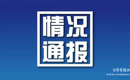 杭州公安通报林生斌相关情况调查结果