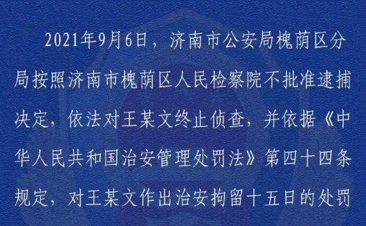 阿里王某文的妻子:我要反诉周某猥亵我丈夫