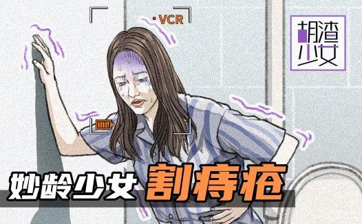 """胡渣少女搞笑漫画系列视频:妙龄少女""""痔疮手术""""全过程"""