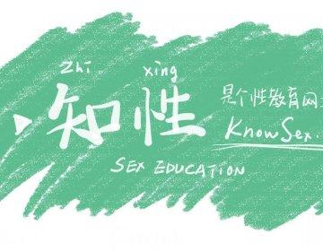 【好站推荐】知性 开放式性教育网站