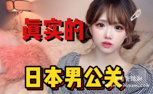 B站 肥美哒Mia 日本牛郎店科普视频 真实的日本男公关